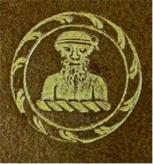 Irton, Edmund Lamplugh  (1761 - 1820) (Stamp 1)