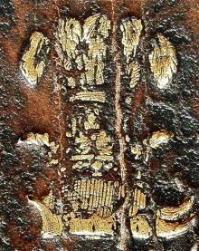 Astley, Jacob, Sir, 3rd Baronet (1692 - 1760) (Stamp 1)