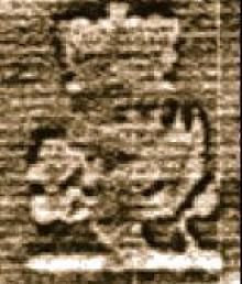 Cholmondeley, George, 2nd Earl Cholmondeley (Stamp 2)