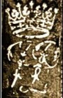 Fermor, Henrietta Louisa, Countess of Pomfret (Stamp 5)