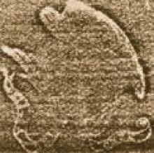 Ireland, Samuel (1744-1800)  (Stamp 1)