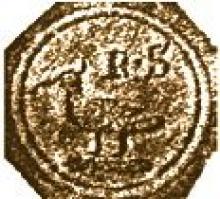 Sheldon, Ralph (1623 - 1684) (Stamp 5)
